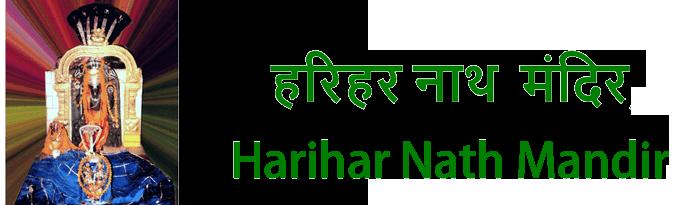 Hariharnath Mandir, Sonpur